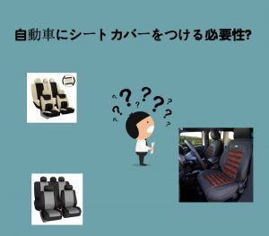 jidosha seat cover